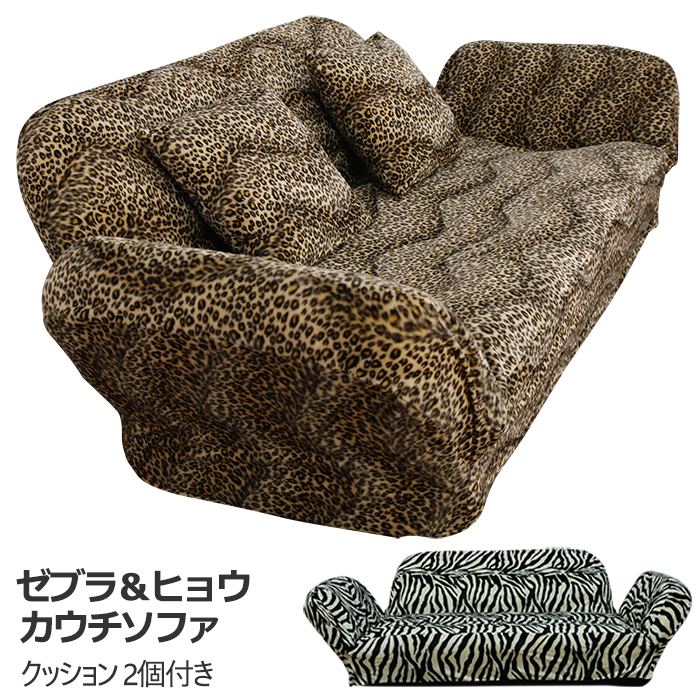 ソファ 大きい カウチソファー 2人掛け おしゃれ 日本製 ゼブラ柄 ヒョウ柄 クッション2個付き