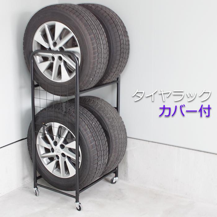 タイヤラック(カバー付)幅57×奥行45×高さ117cm カバー付き 4本収納 タイヤスタンド カー用品 sd-pb