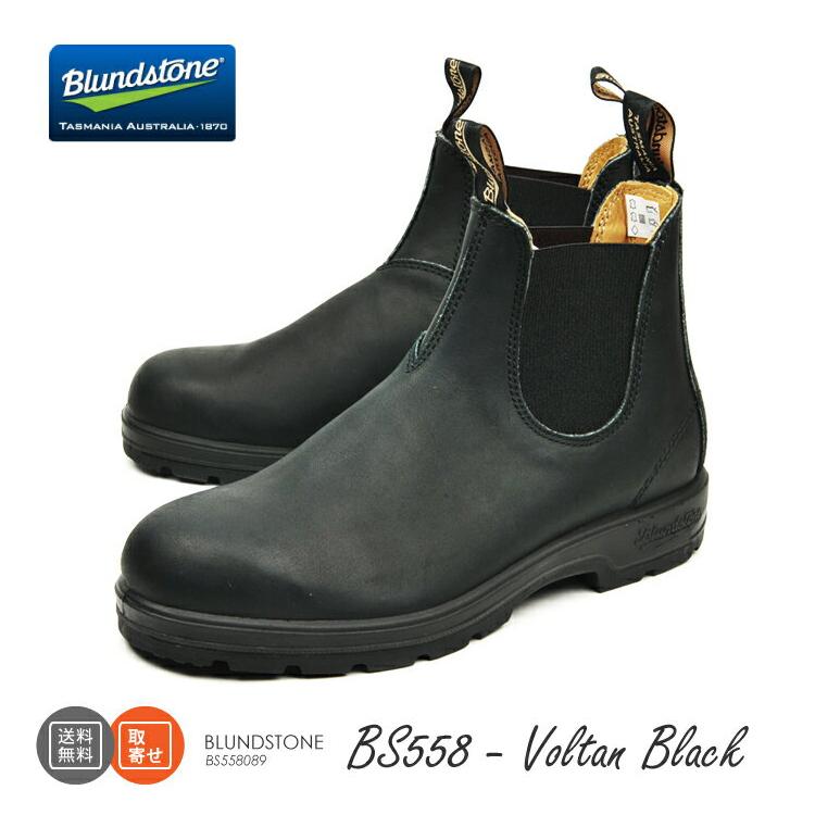 送料無料 ブランドストーン サイドゴアブーツ BS558 ボルタンブラック レディース Blundstone Super 550 Series 国内正規品 お取寄せ