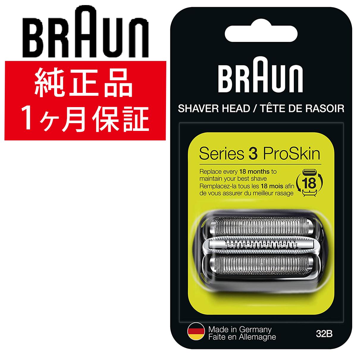<title>ブラウン シェーバー 替刃 series3 Braun 受注生産品 シリーズ3 32B 32S 純正品 海外正規品</title>