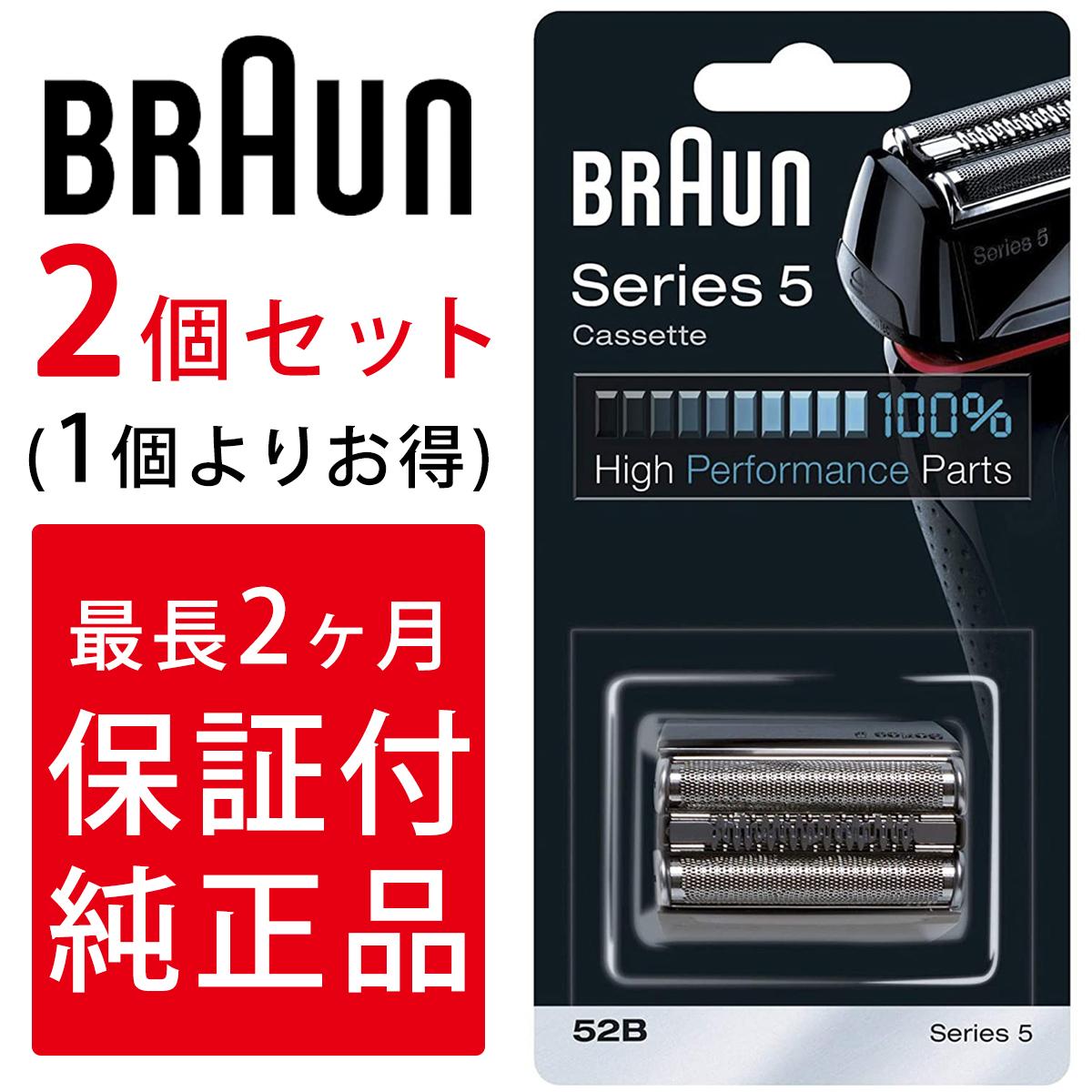 <title>ブラウン シェーバー 替刃 series5 サービス Braun 2個セット シリーズ5 52B 52S 純正品 海外正規品</title>