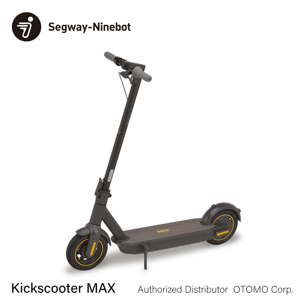 【6/20は当店発行ポイント5倍】【正規代理店直送品】ハイエンド電動式キックスクーター ナインボット 本体 セグウェイ式車両 Ninebot Kickscooter MAX