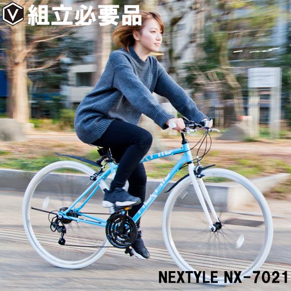 【キャッシュレス5%還元店】クロスバイク 自転車 700c(約27インチ) シマノ21段変速 LEDライト・カギ・泥除けセット NEXTYLE ネクスタイル NX-7021-CR