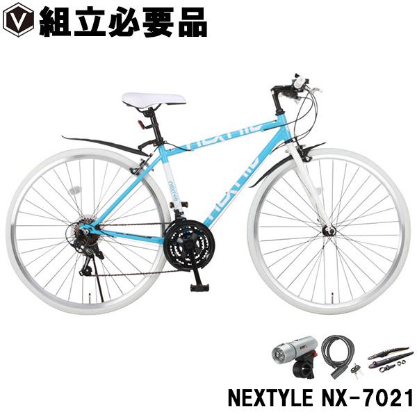 クロスバイク 700c(約27インチ) 自転車 送料無料 シマノ21段変速ギア LEDライト・ワイヤー錠・泥除けセット NEXTYLE ネクスタイル NX-7021-CR