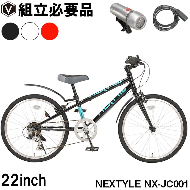 22インチ 品質保証 ジュニアクロスバイク 子供用自転車 子供用 セール価格 シマノ製6段変速 カギ 泥除け付き NX-JC001 NEXTYLE 信憑 LEDライト ネクスタイル