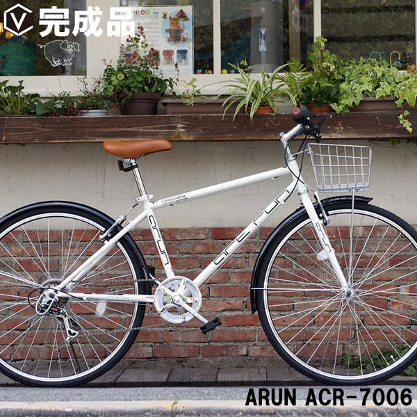 【キャッシュレス5%還元店】クロスバイク 完成品 カゴ付き 自転車 700c(約27インチ) 【LEDライト・カギセット】シマノ6段変速 泥除け装備 ARUN ACR-7006