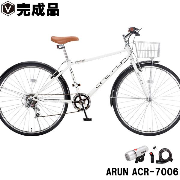 自転車 カゴ付き クロスバイク 完成品 700c(約27インチ) 【LEDライト・カギセット】シマノ6段変速 泥除け装備 ARUN ACR-7006