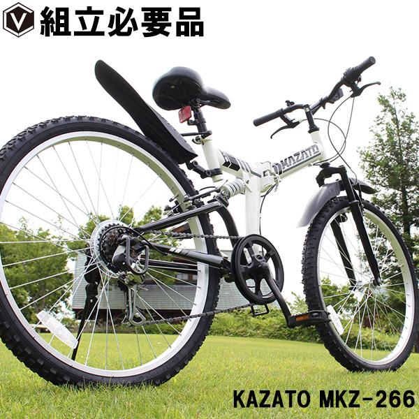 マウンテンバイク MTB 26インチ 折りたたみ自転車 26インチ シマノ6段変速 Wサス 送料無料 KAZATO カザト MKZ-266