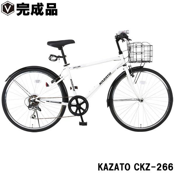 クロスバイク カゴ付き【完成品】自転車 26インチ ライト・カギセット シマノ6段変速 KAZATO カザト CKZ-266