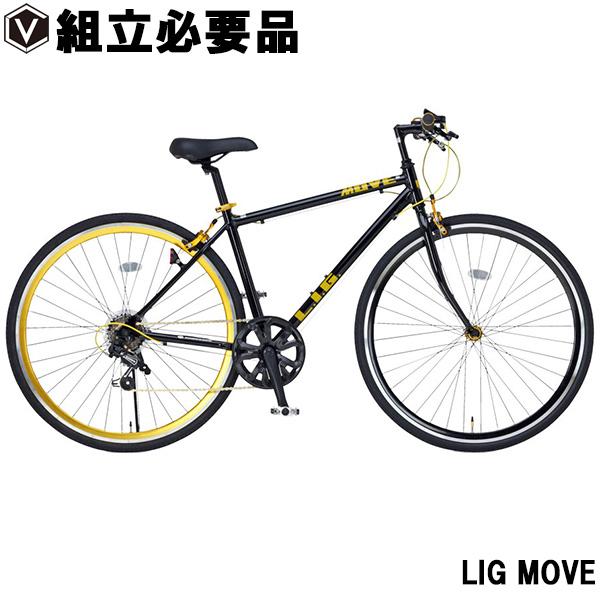 クロスバイク 自転車 700c(約27インチ) シマノ7段変速 超軽量 アルミフレーム クイックリリース クロスバイク 自転車 LIG MOVE
