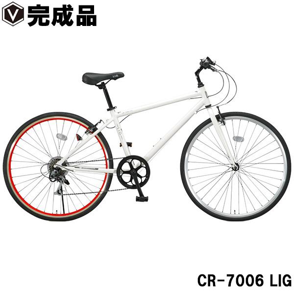 クロスバイク 700c(約27インチ) 自転車【完成品】超軽量 アルミフレーム シマノ6段変速 CR-7006 LIG