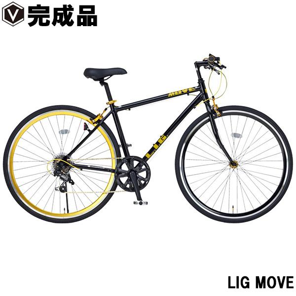 クロスバイク 700c(約27インチ) 自転車【完成品】シマノ7段変速 超軽量 アルミフレーム LIG MOVE
