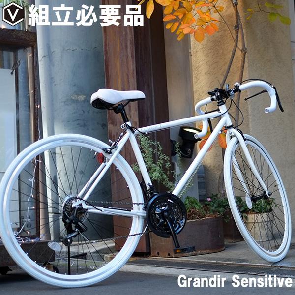 【特価セール】ロードバイク ロードレーサー 自転車 700c(約27インチ) シマノ21段変速 ドロップハンドル 2wayブレーキシステム グランディール Grandir Sensitive