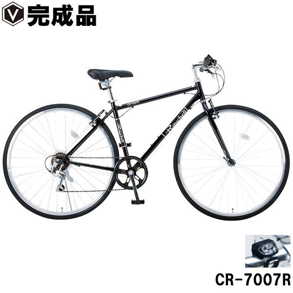 クロスバイク 700C(約27インチ)自転車【完成品】シマノ7段変速 ライトセット クラシカルバイク Raychell レイチェル CR-7007R