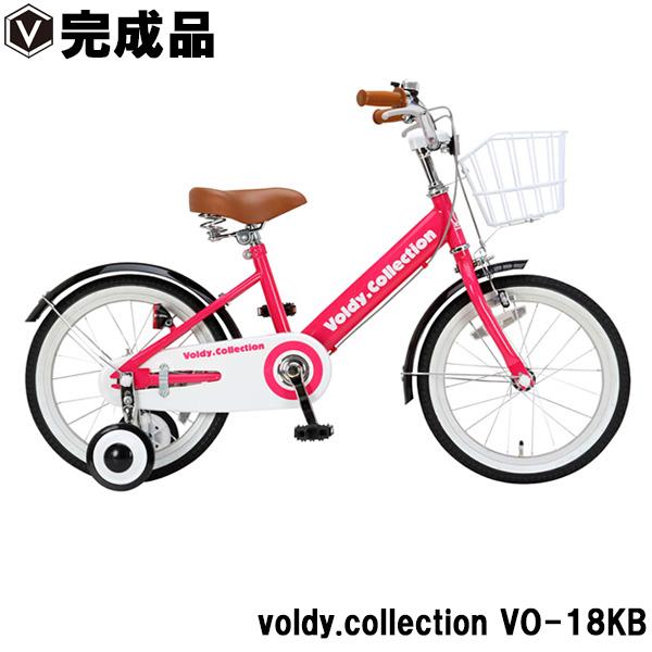 子供用自転車 18インチ【完成品】カゴ・衝撃パッド・補助輪付き voldy.collection VO-18KB