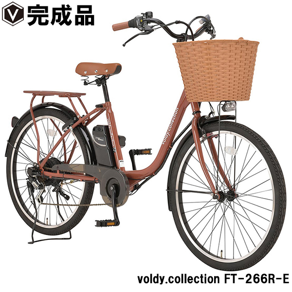 【キャッシュレス5%還元店】電動自転車 電動アシスト自転車 26インチ 完成品 シマノ外装6段変速 3モードアシスト 蓋付き大型カゴ voldy.collection FT-266R-E