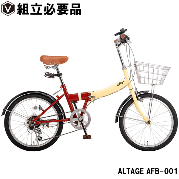 【キャッシュレス5%還元】折りたたみ自転車 20インチ カゴ付き 送料無料 シマノ6段変速 LEDライト・カギセット ALTAGE アルテージ AFB-001