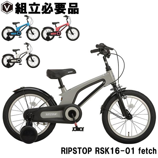 おしゃれ アルミよりも軽いマグネシウムをフレームに採用の子供用自転車 16インチ 2 10は当店発行ポイント5倍 マラソンクーポン 子供用自転車 fetch 2020A/W新作送料無料 RIPSTOP マグネシウムフレーム 補助輪付き 超軽量 RSK16-01