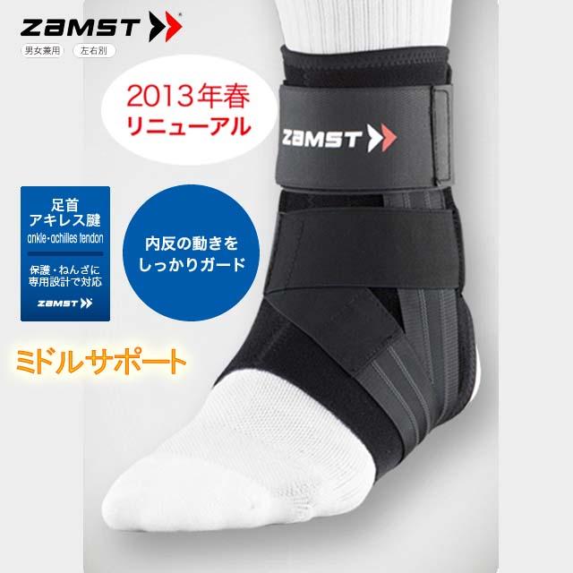 ザムスト(zamst) 足首サポーター 内反の動きをガード ミドルサポート A1 (1個入り)