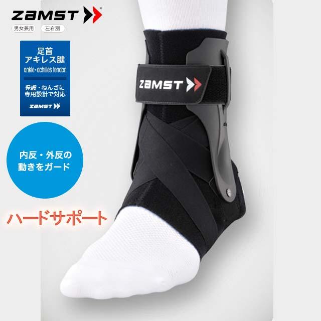 ザムスト(zamst) 足首サポーター(ハードサポート) A2-DX 1個入り