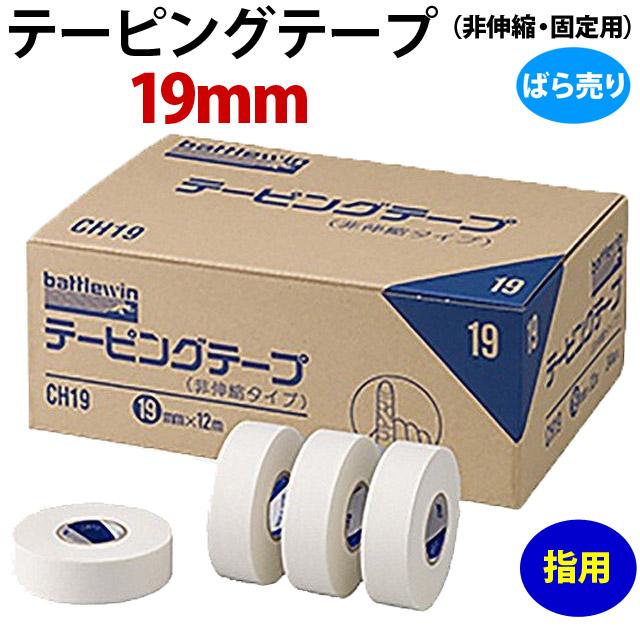 お得な5%オフ 指用 テーピングテープ 定番の人気シリーズPOINT(ポイント)入荷 非伸縮 ばら売り 19mm 固定用 期間限定