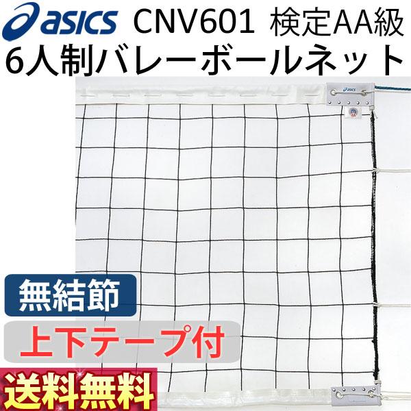 アシックス(asics) 6人制バレーボールネット バレーネット CNV601 ベクトランタイプ 上下テープ付