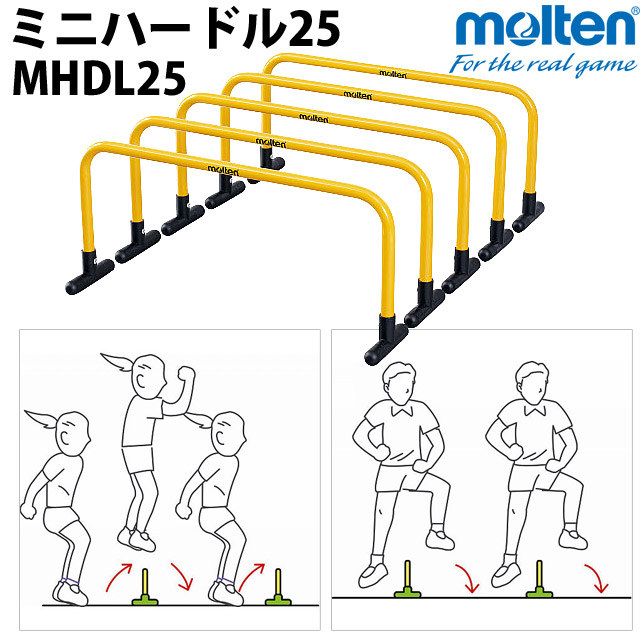モルテン(molten) トレーニング用ハードル