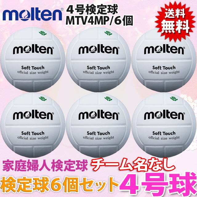 【送料無料・送料込み】バレーボール4号 ソフト 6個 / バレーボール ボール 公式 / バレーボール モルテン ボール / バレーボール 4号