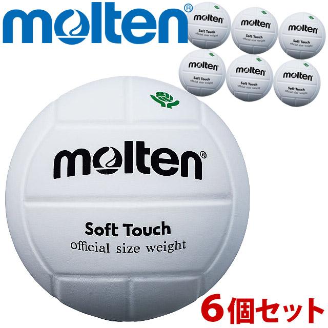 【送料無料】バレーボール4号 ソフト 6個 バレーボール ボール 公式 モルテン