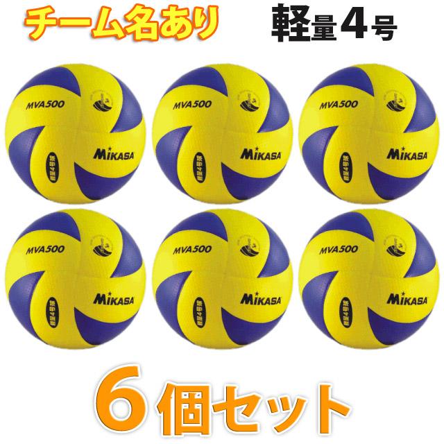 【送料無料・送料込み】ミカサ バレーボール ボール 公式 軽量4号 6個 (ネーム入り) 代引不可