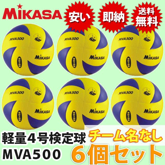 【送料無料・送料込み】バレーボール 4号 軽量 ボール 公式 ミカサ 6個セット 小学生 検定球 代引不可