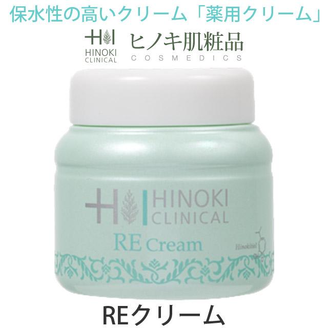 ヒノキチオール クリニカルREクリーム 38g 保湿液 乾燥肌 デリケート肌 にきび予防 スキンケア