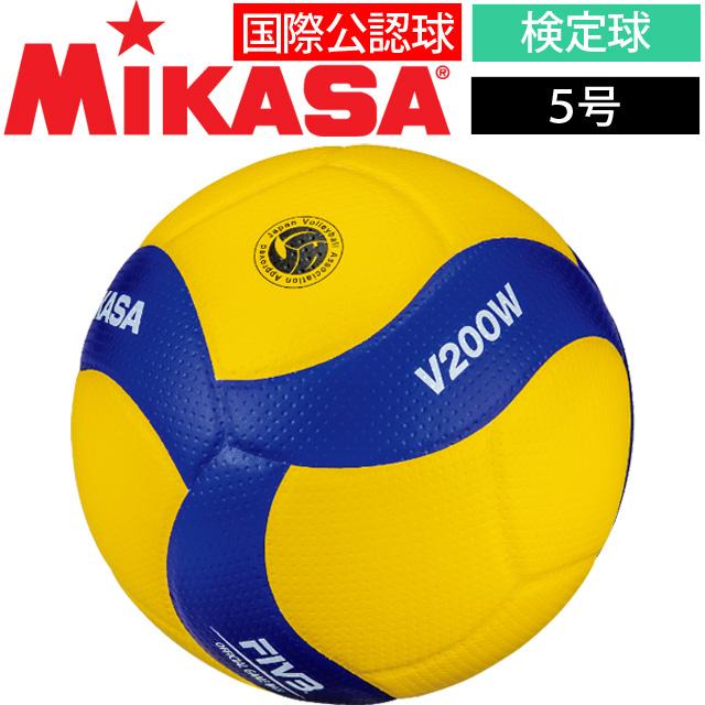 Mikasa ミカサ V200W 最新型バレーボール5号 検定球
