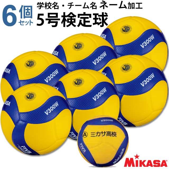 【納期10-14日】【ネーム入り 名入れボール】最新型バレーボール5号 ミカサ MIKASA V300W 6個 [代引き決済不可]【送料無料】新デザイン