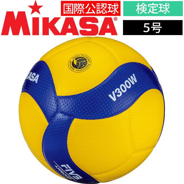 Mikasa ミカサ V300W 最新型バレーボール5号 検定球