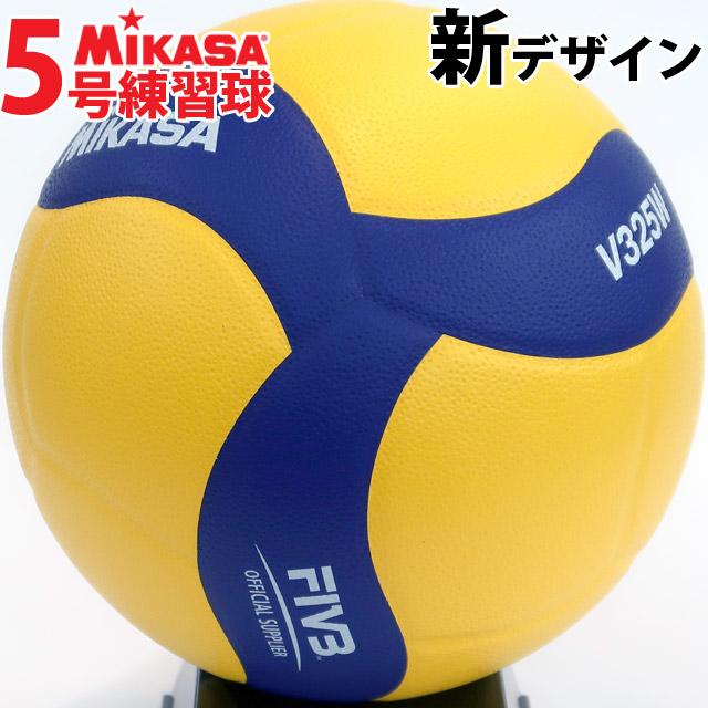 Authorized Retailer of Mikasa Volleyball