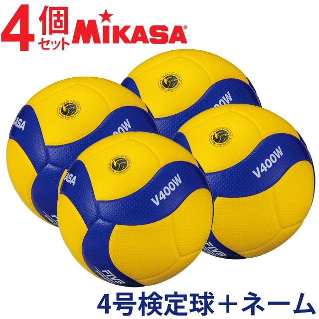 【納期10-14日】【ネーム入り 名入れボール】最新型バレーボール4号 ミカサ MIKASA V400W 4個 [代引き決済不可]【送料無料】新デザイン