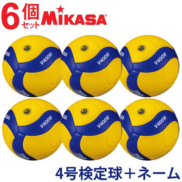 【納期7-10日】【ネーム入り 名入れボール】バレーボール4号 ミカサ MIKASA V400W 6個 [代引き決済不可]【送料無料】