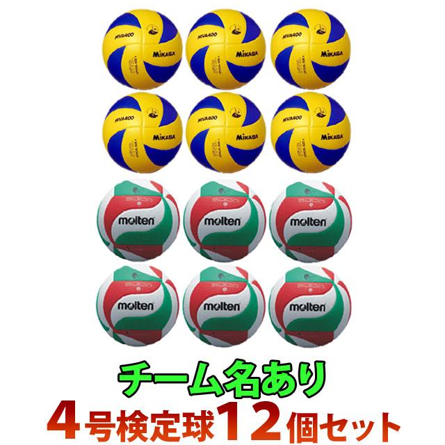 【送料無料・送料込み】バレーボール4号 12個 (ミカサ6個とモルテン6個) ネーム入り 公式