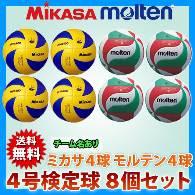 【送料無料・送料込み】バレーボール4号 8個 (ミカサ4個とモルテン4個) ネーム入り / バレーボール ボール 公式 / ミカサ バレーボール / バレーボール モルテン ボール