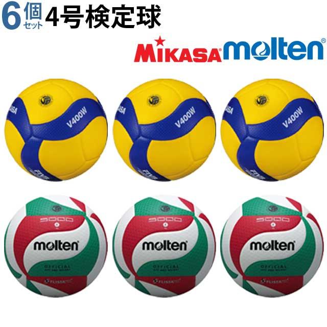 ミカサ モルテン MIKASA MOLTEN バレーボール 4号 検定球 ミカサ3個とモルテン3個チーム名あり V4M5000 V400W