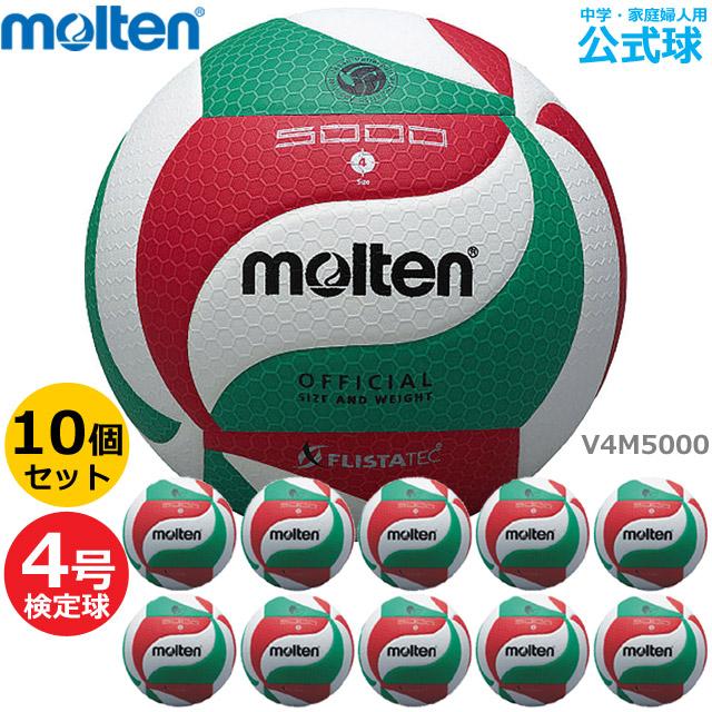【送料無料】モルテン バレーボール ボール V4M5000 4号ボール 検定球 ボールセット『10個セット』『中学・家庭婦人用』通販 【代金引換払い不可】sale