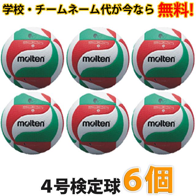 【送料無料・送料込み】バレーボール4号 (6個) ネーム入り モルテン ボール 公式 バレーボール 4号