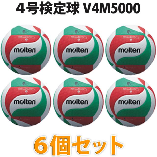 【送料無料・送料込み】バレーボール4号 (6個) / バレーボール モルテン ボール / バレーボール ボール 公式 / バレーボール 4号
