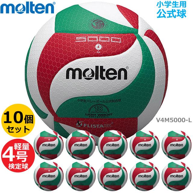 【送料無料】モルテン バレーボール ボール V4M5000-L 4号 軽量 検定球 ボールセット『10個セット』『小学生用』通販 【代金引換払い不可】sale