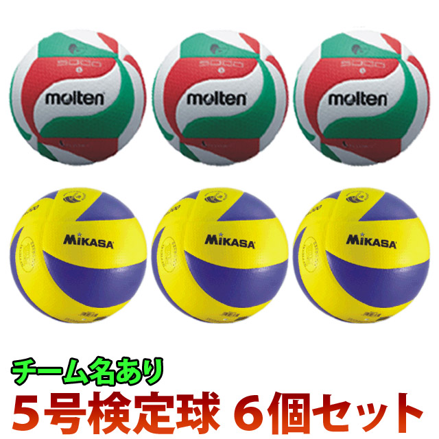 【送料無料・送料込み】バレーボール5号 6個 (ミカサ3個とモルテン3個) ネーム入り ボール 公式