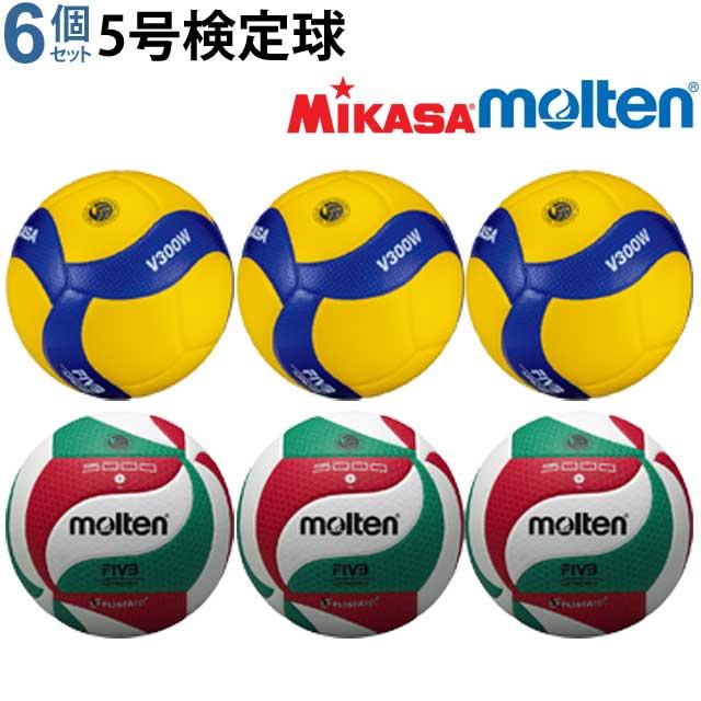 ミカサ モルテン MIKASA MOLTEN バレーボール 5号 検定球 ミカサ3個とモルテン3個チーム名あり V5M5000 V300W