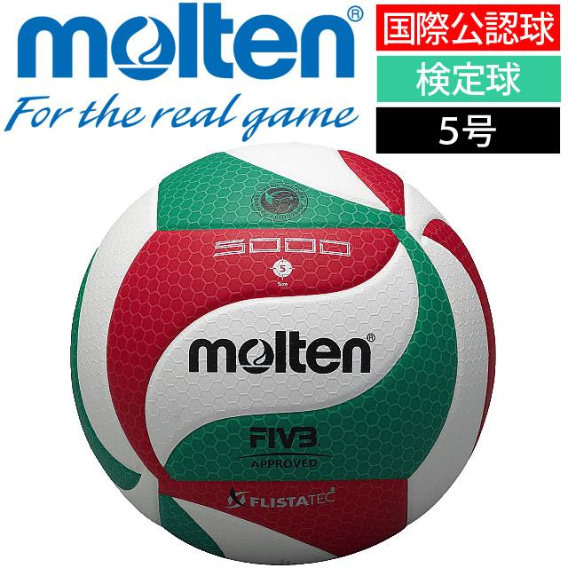バレーボール 5号球 モルテン ボール 公式