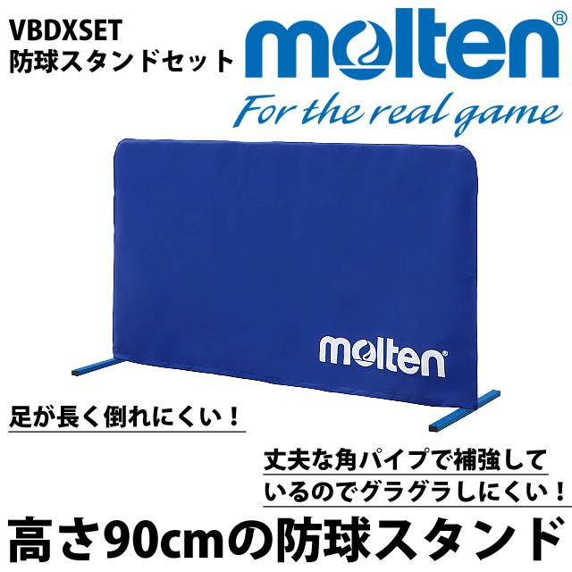【送料無料】防球スタンドセット / VBDXSET【メーカー取り寄せ商品】