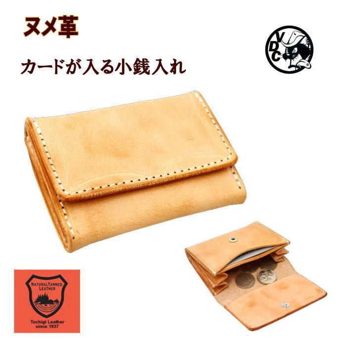 コインケース 革 本革 牛革 レザー 栃木レザー 日本製 小銭入れ カード入れポケット付き 小銭とカード フレームカービング